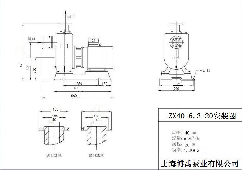 40ZX6.3-20尺寸图