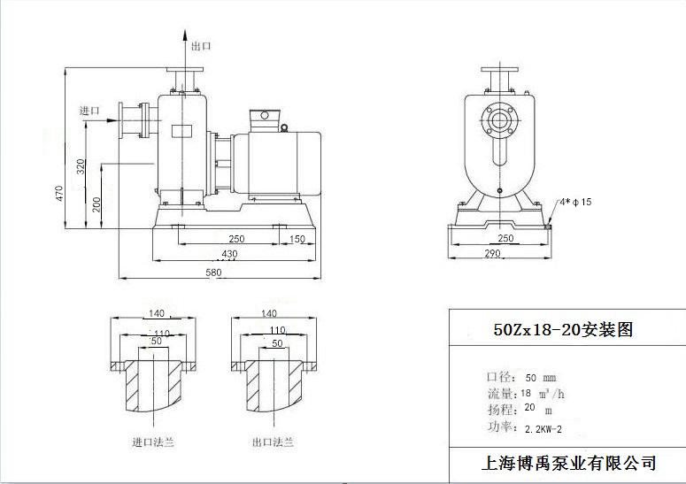 50ZX18-20尺寸图