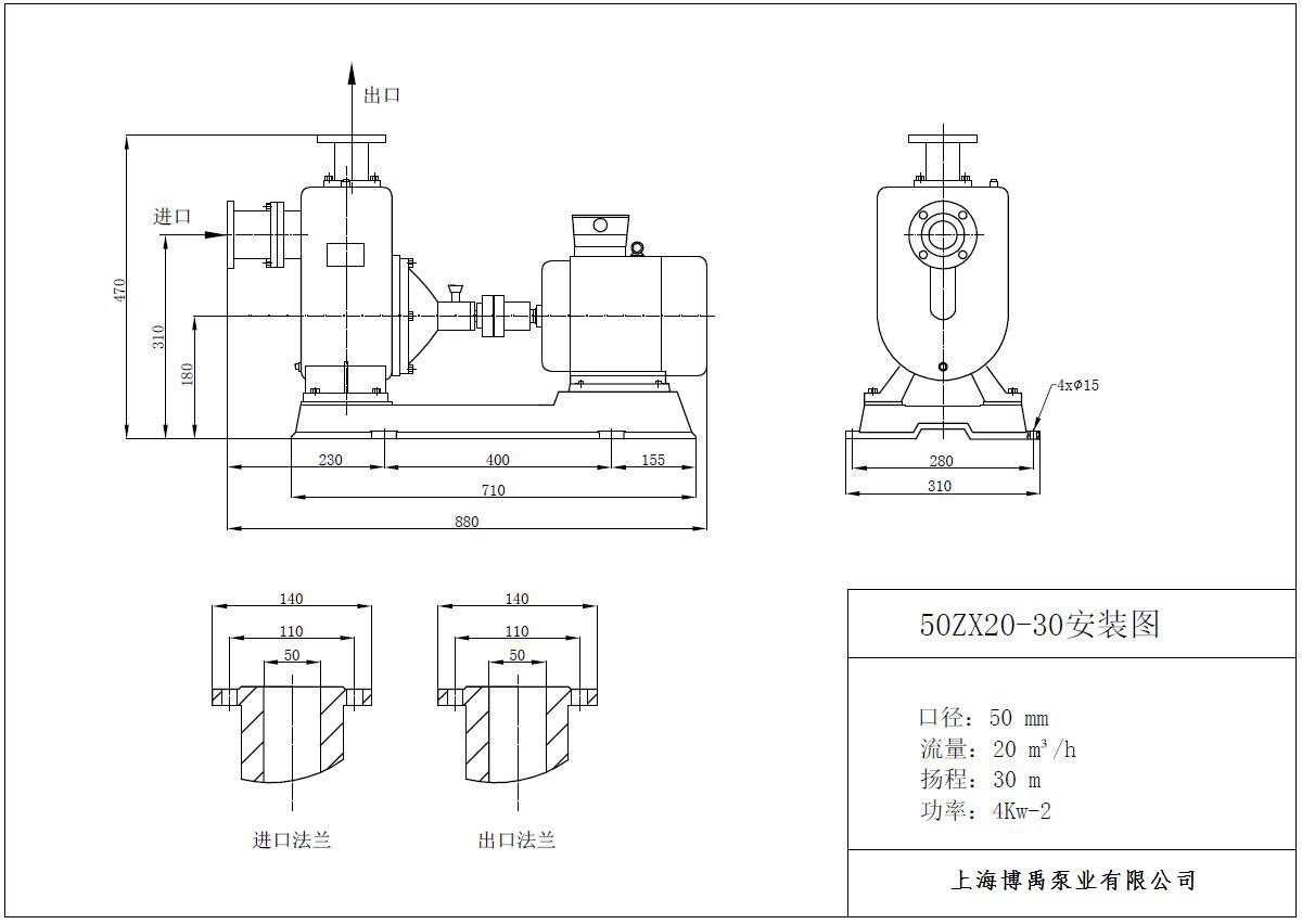 50ZX20-30自吸泵外形尺寸图