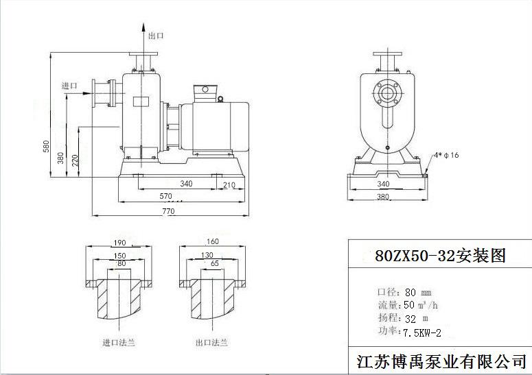80ZX50-32自吸泵尺寸图