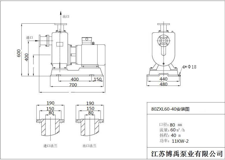 80ZX60-40自吸泵尺寸图