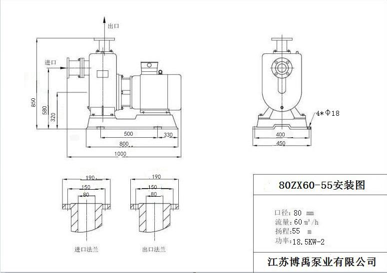 80ZX60-55自吸泵安装尺寸
