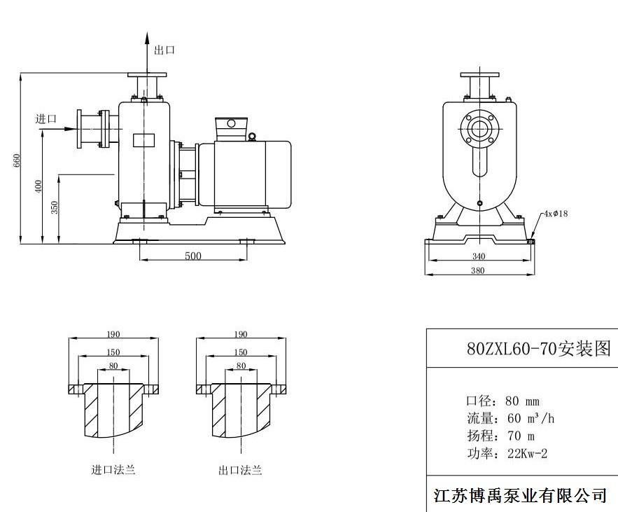 80ZX60-70安装尺寸