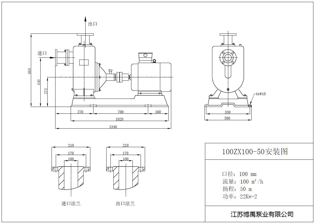 100ZX100-50自吸泵安装尺寸图
