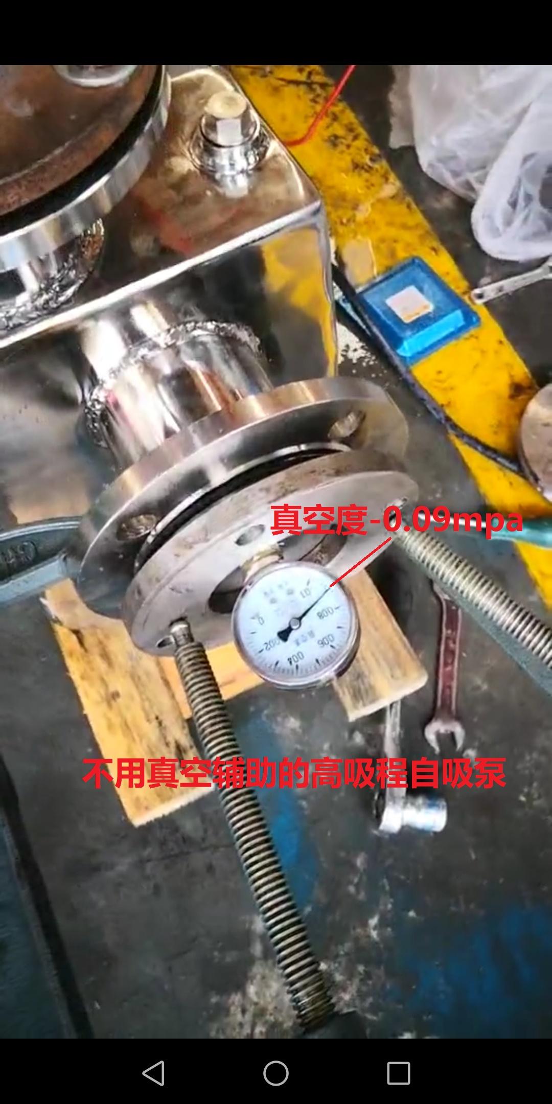 高吸程自吸泵真空度