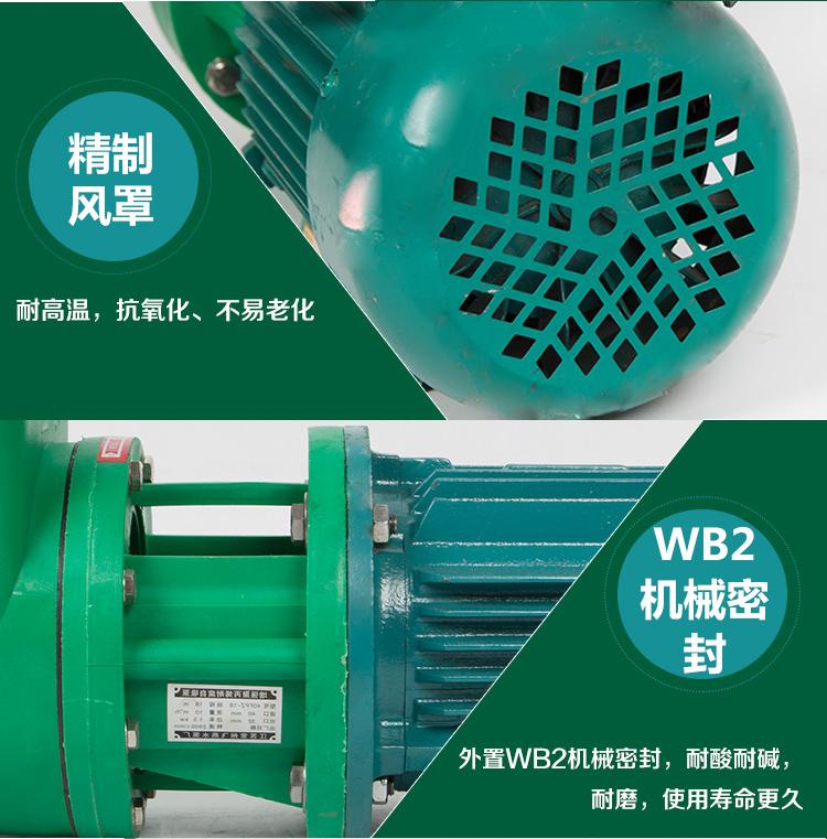 FPZ耐腐蝕自吸泵特點
