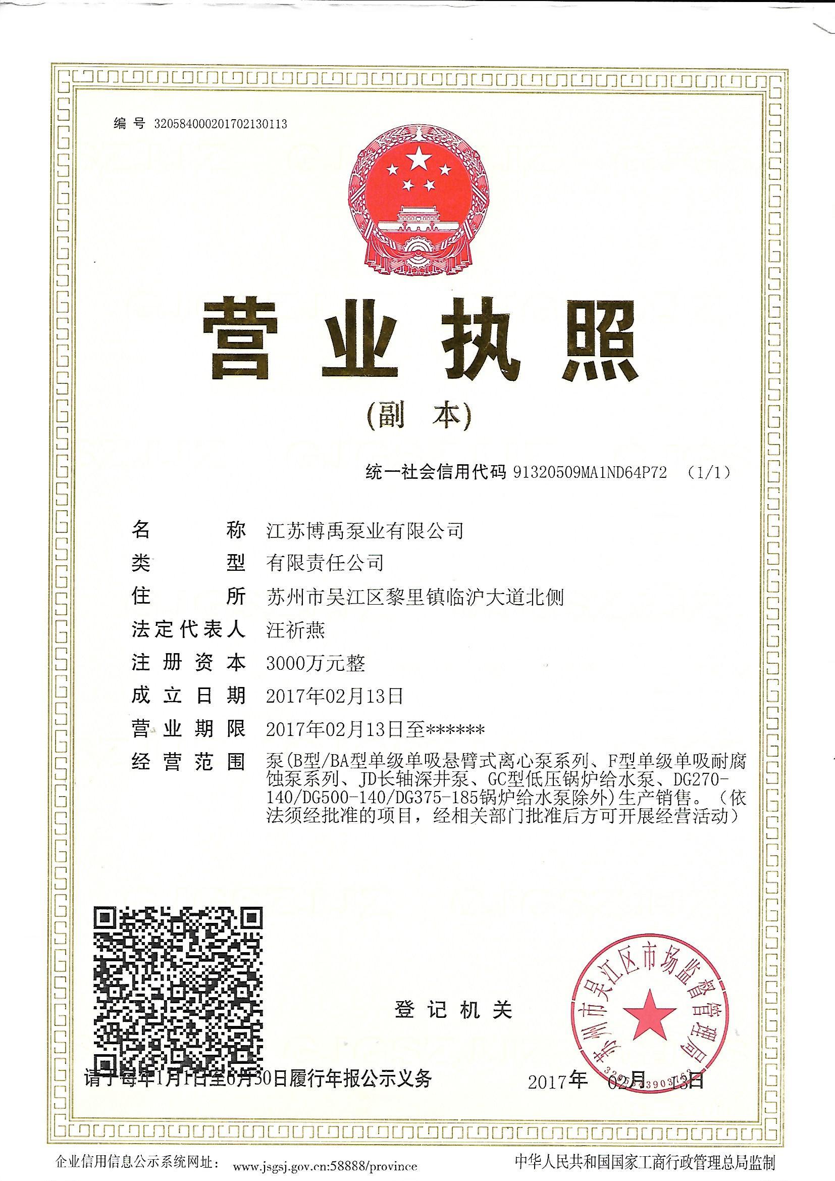 博禹泵业营业执照