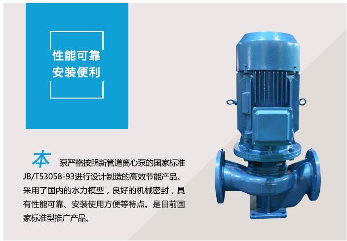 GD管道泵