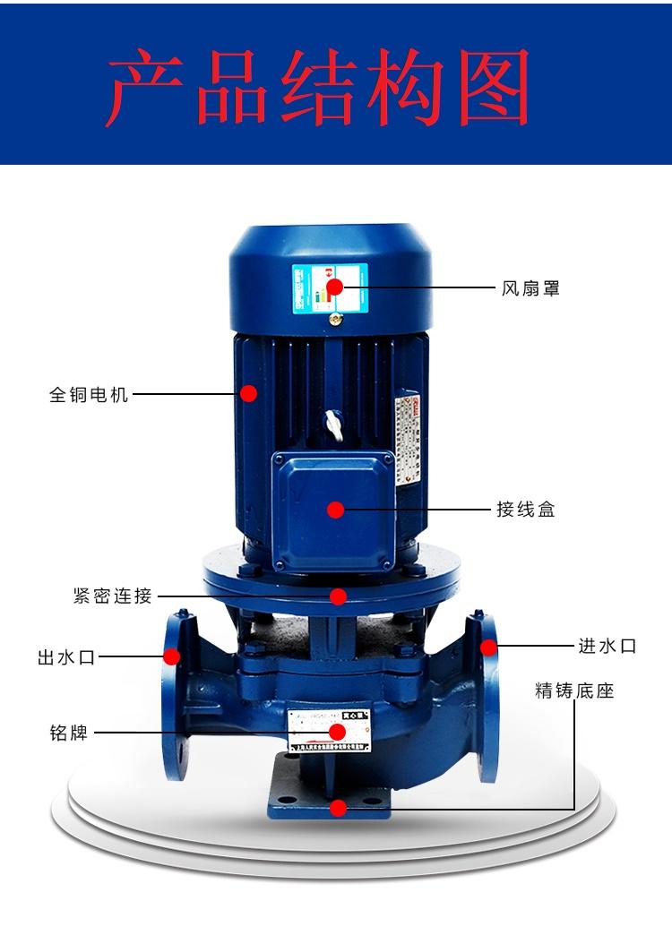 ISG離心泵結構圖