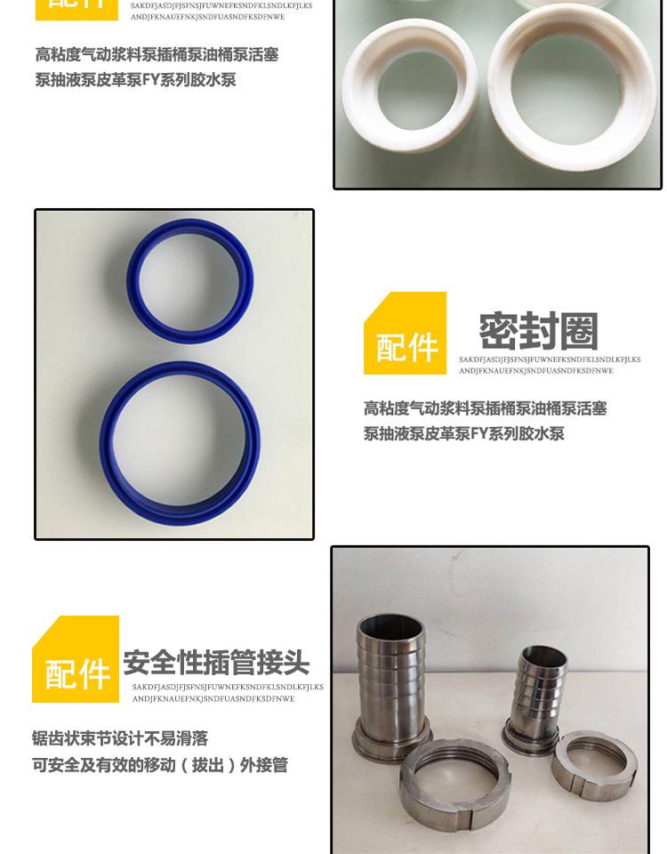 气动浆料泵配件