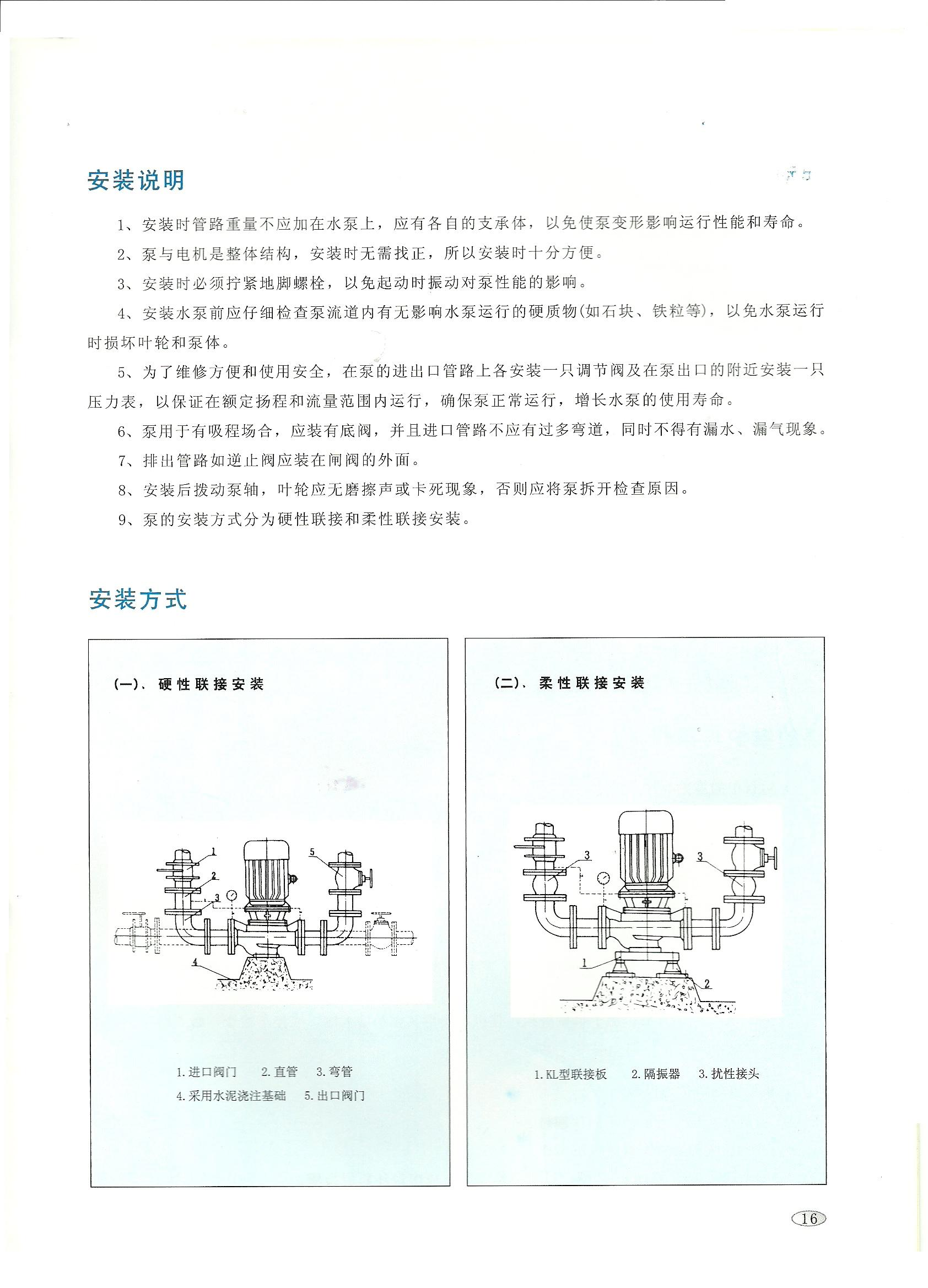 立式循环泵安装方式