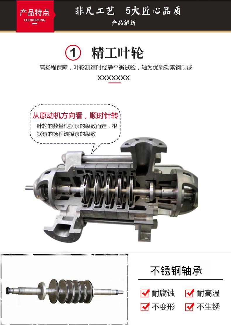 D型多级泵特点