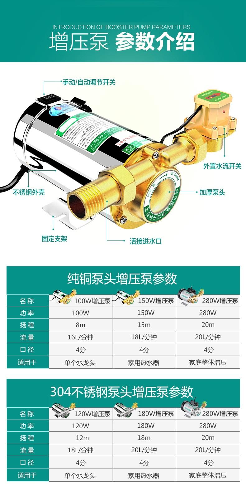 自动增压泵型号参数