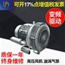 曝氣betway必威手機版官網專用高壓鼓風機 曝氣高壓風機廠家