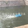 LFPQ-LJ-A1500潜水式推流曝气机厂家直供
