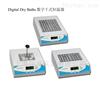 数显金属浴BSH1001-E/BSH1002-E/BSH1004-E