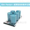 iStir Penta+超薄大容量多位搅拌器